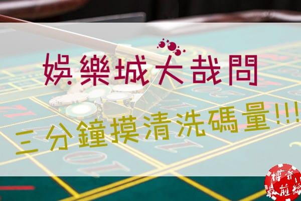 【娛樂城洗碼技巧】BCR娛樂城打流水攻略,娛樂城返水業界最高