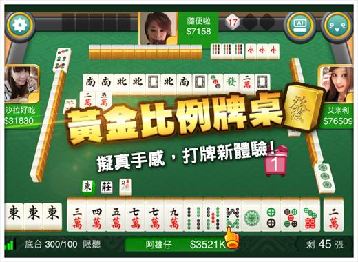 【線上麻將真能換現金嗎】台灣熱門16張麻將遊戲平台介紹