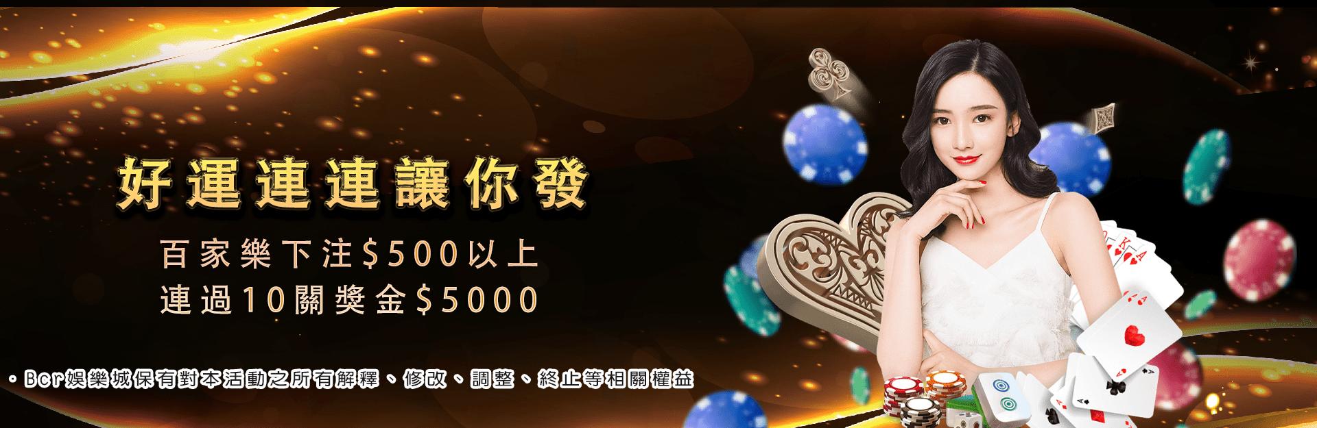 百家樂連勝獎金5000$