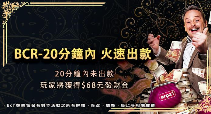 【娛樂城出金大車拼】BCR娛樂城2021保證出金平台